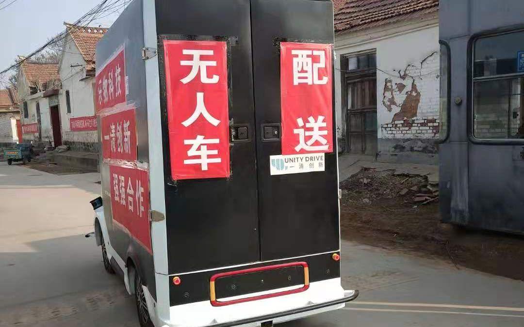 山东淄博启动无人配送车 承担19个村蔬菜配送工作图片