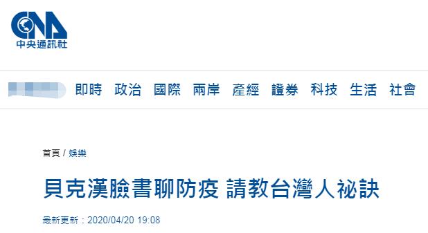 """贝克汉姆发文请教台湾防疫被曝仅台湾可见 台媒:买来的国际""""挺台""""如毒药图片"""