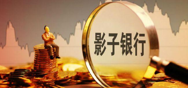 穆迪:中国影子银行资产规模下降 整体信贷扩张放缓