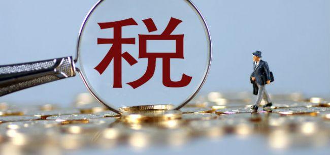 叶永青:税收征管向自主申报、事后管理趋势发展,纳税人该如何应对?