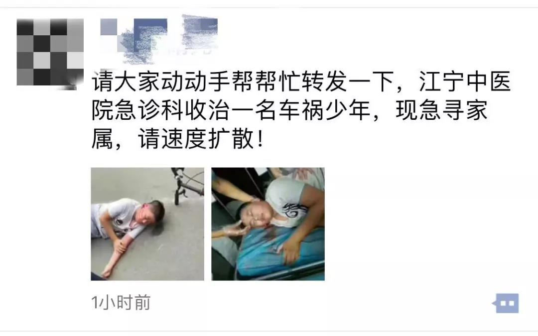 """假的!刷爆朋友圈的江宁中医院""""车祸少年""""不存在"""