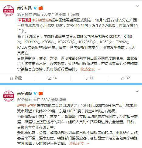 南宁铁路:部分列车受地震影响将晚点 无人员伤亡