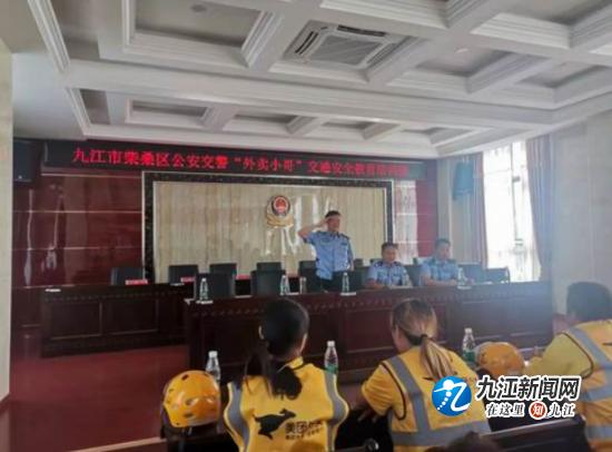 """九江市柴桑区公安交警举办""""外卖小哥"""" 交通安全教育培训班"""
