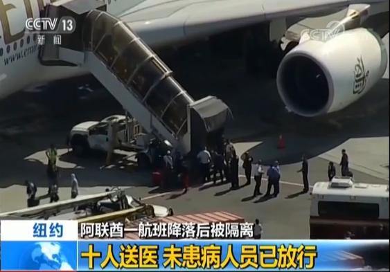 阿联酋航班患病乘客后续:10名入院患者证实患流感