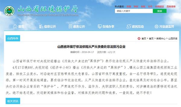 西省环保厅官网回应
