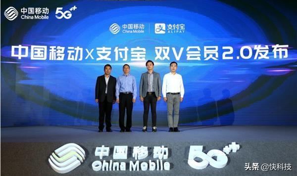 """中国移动携手支付宝升级""""双V会员"""":无需预付款 即享10G流量"""