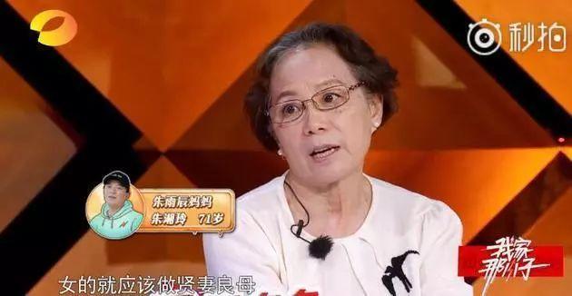 朱雨辰妈妈参加节目截图