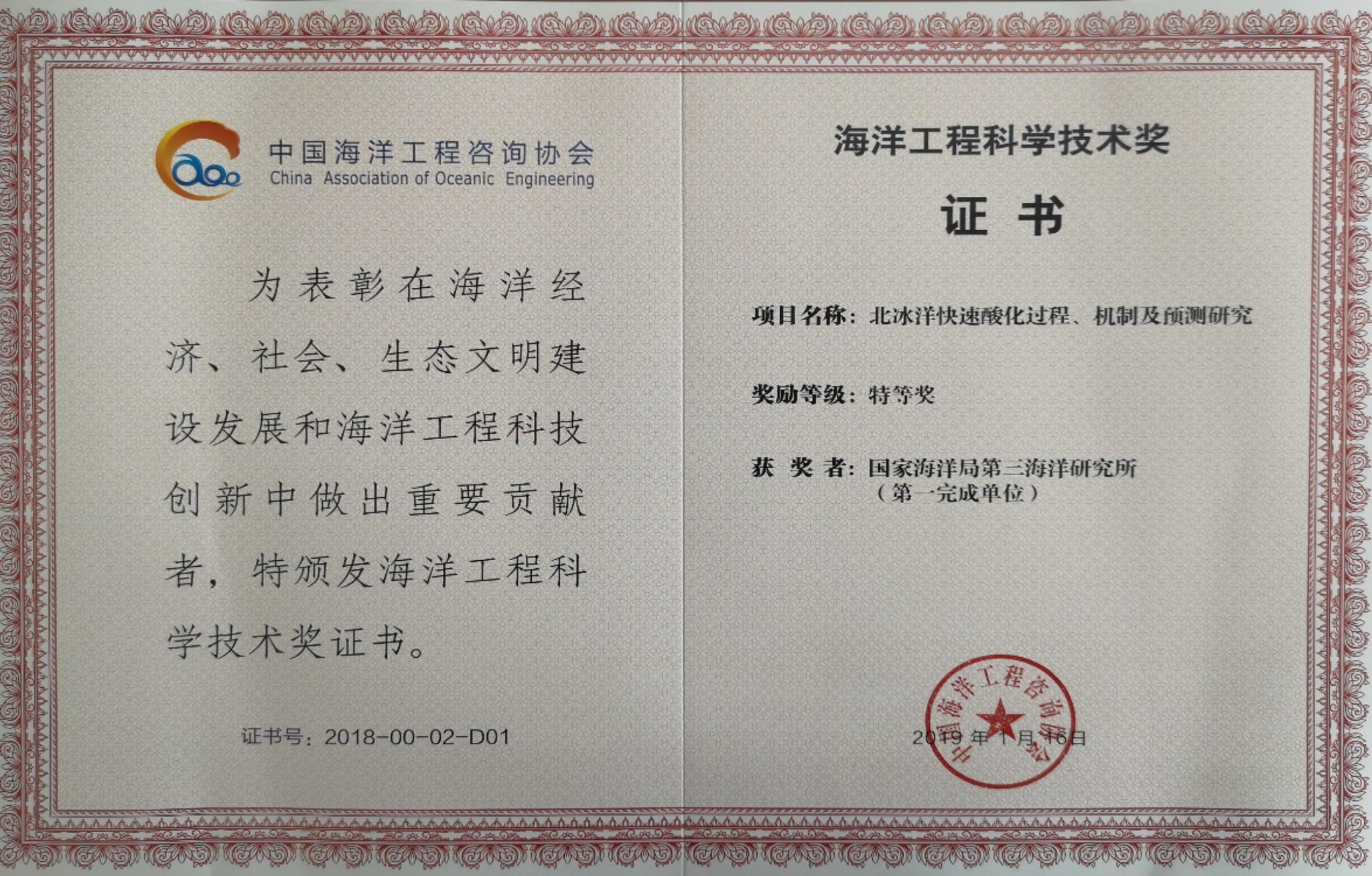 海洋三所陈立奇团队获2018年度《海洋工程科学技术奖》特等奖