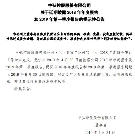 中弘退:公司无法在4月30日前披露年报及一季报