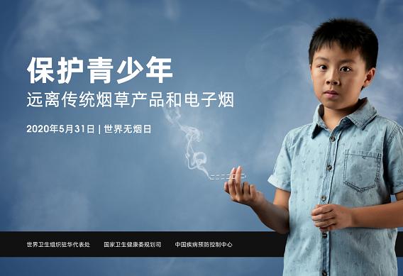 [摩天注册]9年中国中学生烟摩天注册草调查结果发布图片