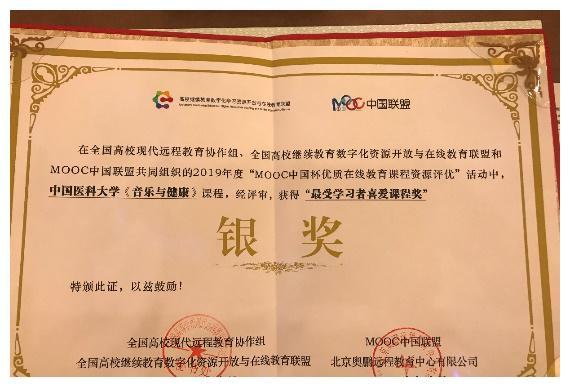 与南大、西安交大等40余所高校同台PK,中国医科大学斩获银奖!