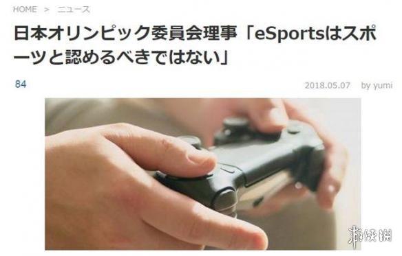 日本奥委会:电竞游戏这种危害健康的行为不能