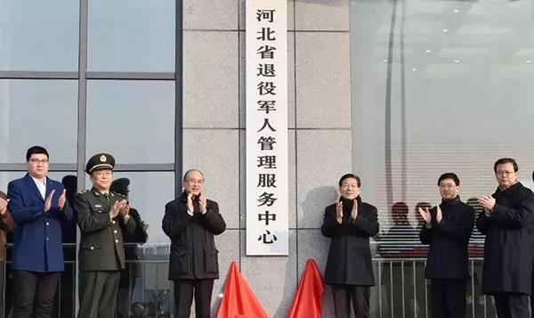 1月28日,河北省退役军人管理服务中心正式揭牌。省委书记王东峰,省长许勤出席揭牌仪式。