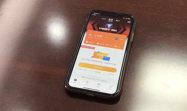 51信誉卡管家 App。磅礴消息记者 墨奕奕 图
