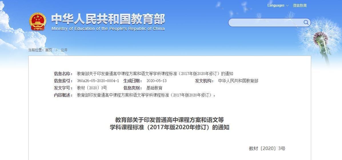 教育部:普通高中劳动成为必修课 增设三门外语图片