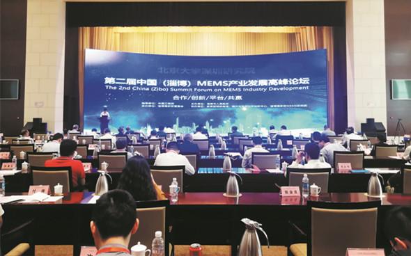 第二届中国(淄博)MEMS产业发展高峰论坛举行
