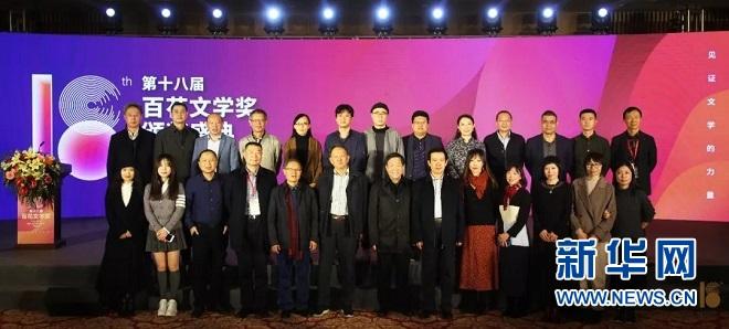 莫言、蒋子龙等作家的37部作品获第十八届百花文学奖