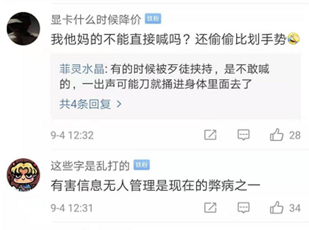 中国警方澄清不可靠报警手势BBC脑补出政治含义