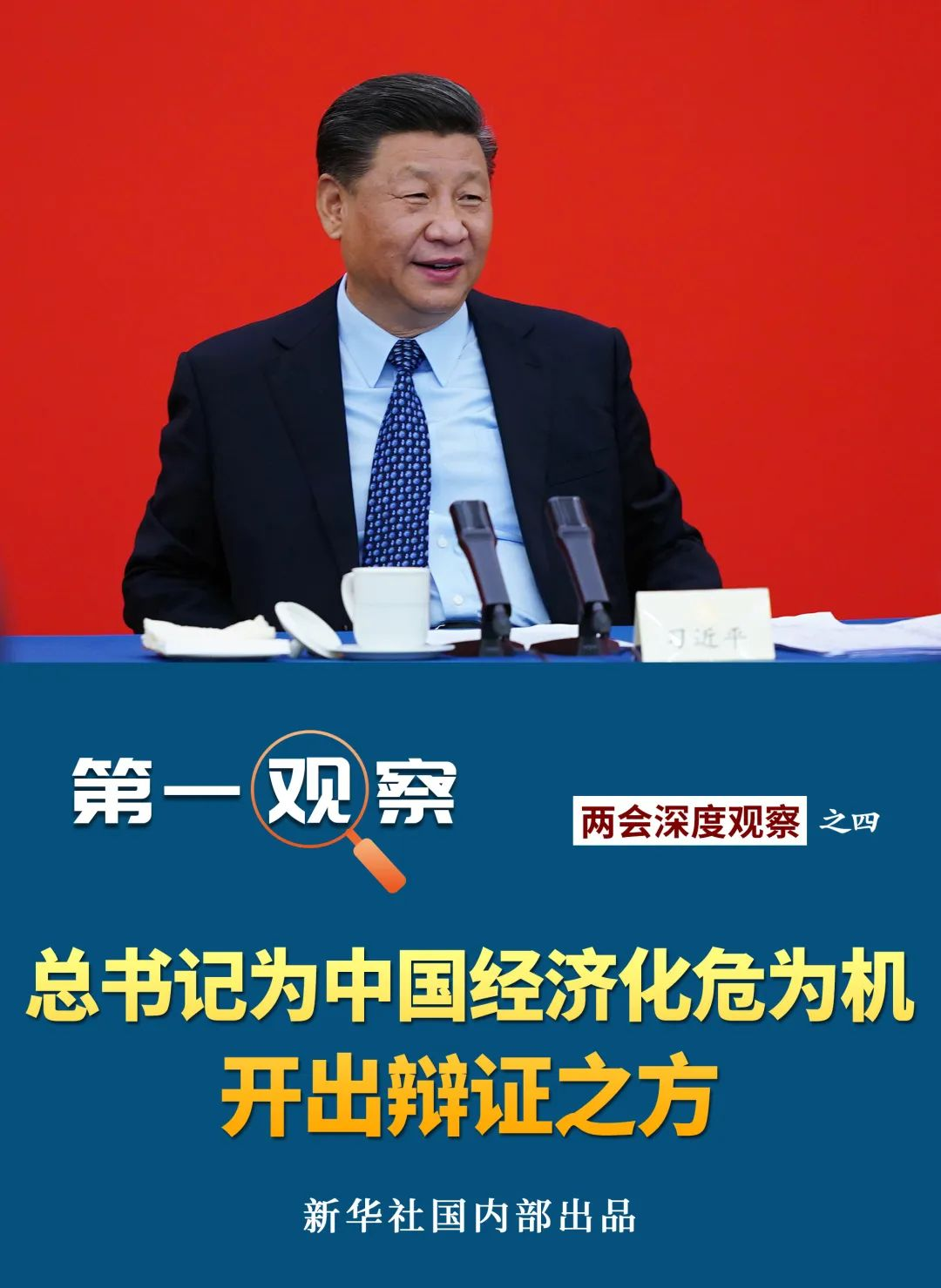 习近平为中国经济化危为机开出辩证之方图片