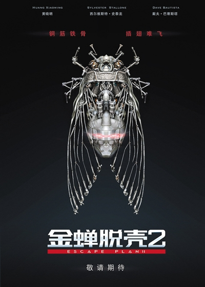 史泰龙+黄晓明师徒联手越狱