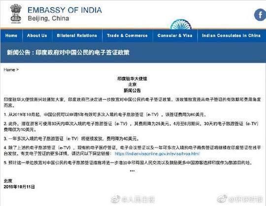 印度驻华大使馆:10月起放宽中国公民赴印签证政策