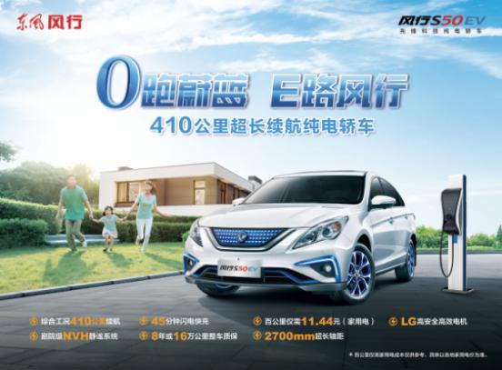 东风风行新能源双车齐发 最长续航410km