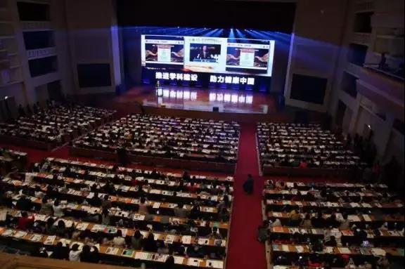 开启健康管理学科新征程 中华医学会第十一次全国健康管理学学术会议举行