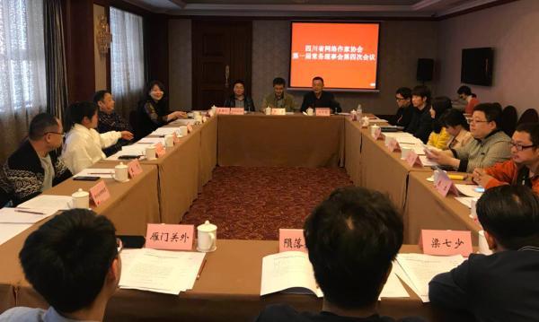3月21日,四川省网络作家协会第一届常务理事会第四次会议在成都召开。 四川作家网 图