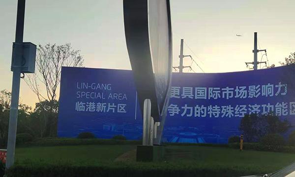 上海国企走进临港新片区|浦发银行:资金支持规模要倍增