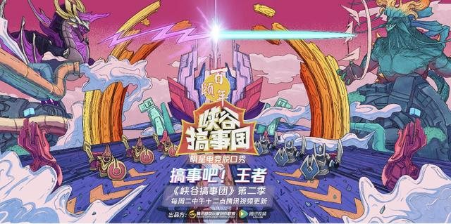 《峡谷搞事团》第二季强势回归 开启电竞综艺新篇章