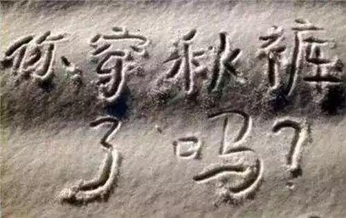"""""""刚脱了秋裤又得穿""""乌鲁木齐遭遇寒潮气温下降近15℃"""