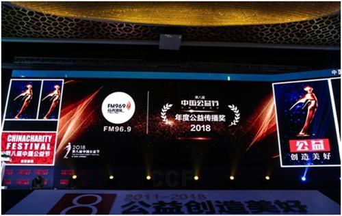 """北京FM969电台、宾臣传媒获""""2018年度公益传播奖"""""""