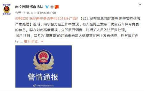 网上发布干扰自行车体育竞赛信息 五网民被警方处理