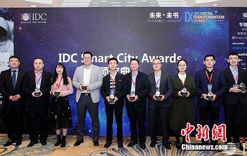 神州控股智慧城市项目获2019 IDC中国数字化转型五项大奖