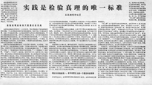 四十年前这篇文章改变了中国 今天重温有何启示?