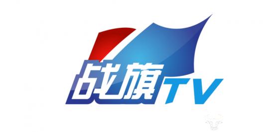 曾与斗鱼平台齐名的战旗TV  如今却侵犯用户隐私被网信办通报