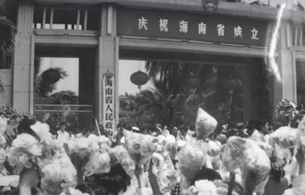 △资料图/1988年 海南省委、海南省人民政府正式挂牌。