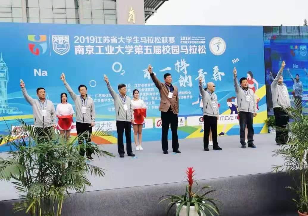 江苏省大学生马拉松联赛 南京工业大学第五届校园马拉松鸣枪开跑