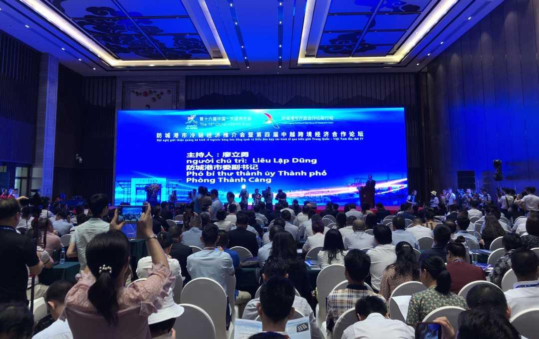 广西防城港市冷链经济推介会暨第四届中越跨境经济合作论坛在南宁召开