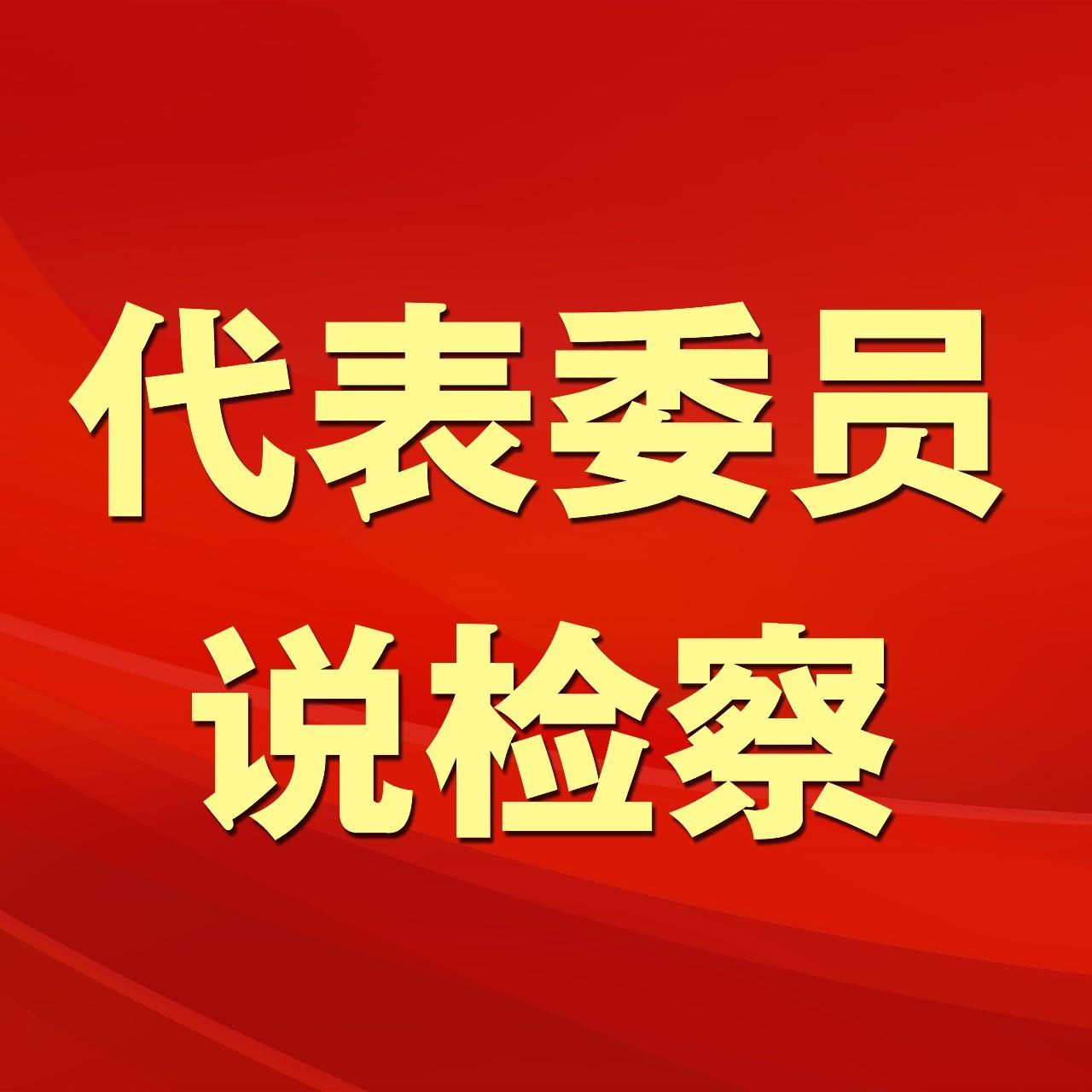 孙艳玲、周淑英、曾云英:加强对非物质文化遗产的司法保护