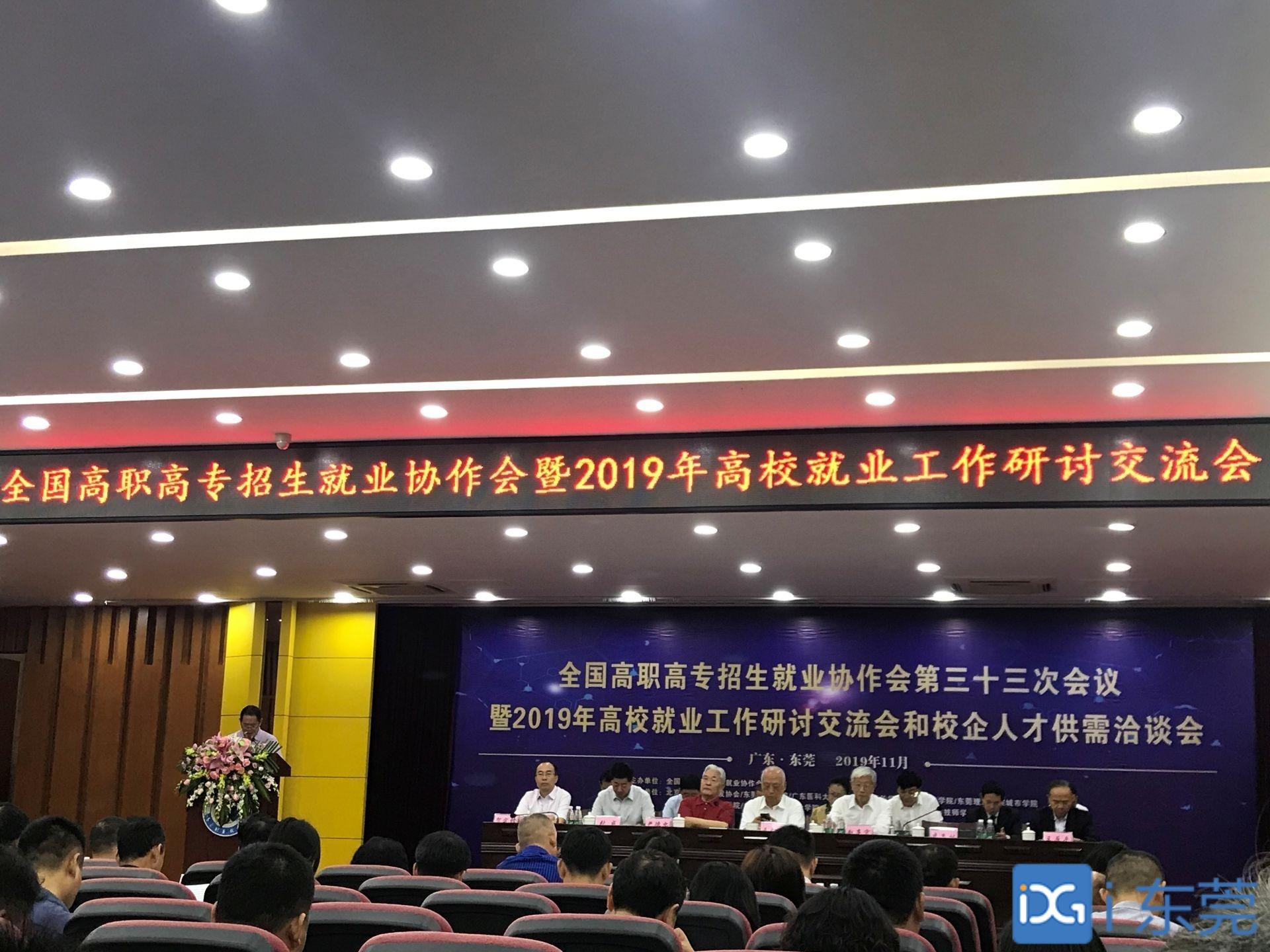 全国高职高专招生就业协作会第三十三次会议在莞举行