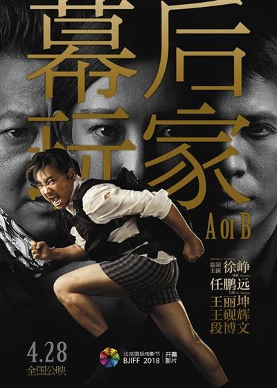 徐峥《幕后玩家》为北京国际电影节启幕
