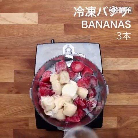 手残党也能做的草莓香蕉冰淇淋~只需冻草莓、冻香蕉、希腊酸奶就