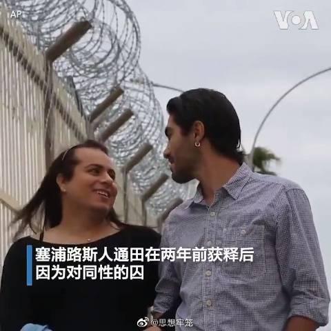 【塞浦路斯一男子为同性爱人重返监狱】