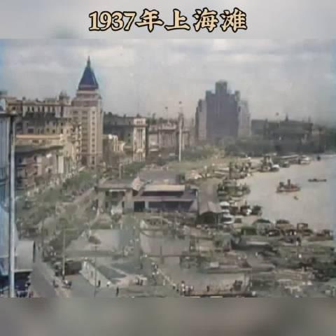 1937年上海滩