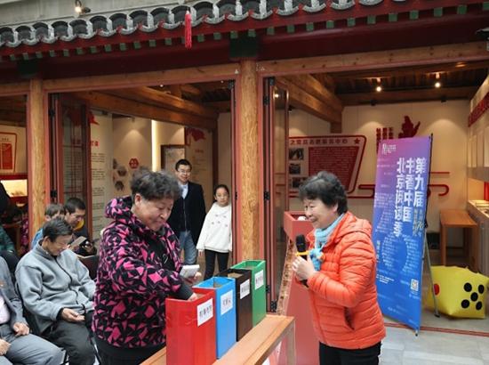 书香东城读书会小菊社区分会举办垃圾分类游园会活动
