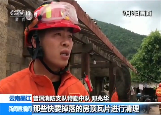云南墨江地震后排危工作有序开展 教学恢复正常