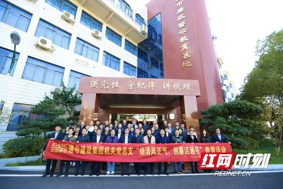 中国通号建设集团参观长沙廉政警示教育基地
