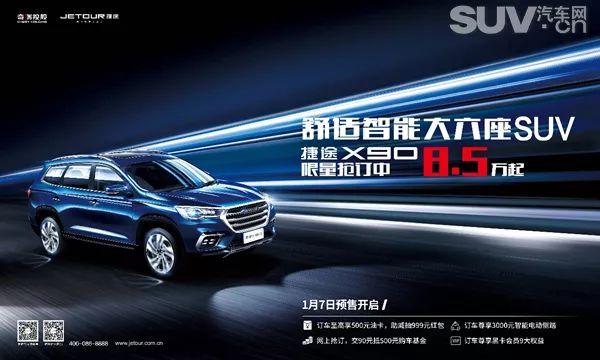 捷途X90预售8.5-14.5万元 1月13日上市