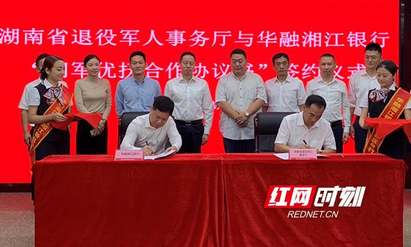 湖南省退役军人事务厅与华融湘江银行合作签约